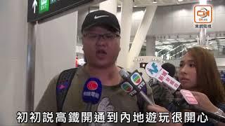 西九站指示不清累客上唔切車 行李過大職員派紅白藍