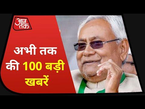 Hindi News Live: देश-दुनिया की इस वक्त की 100 बड़ी खबरें I Nonstop 100 I Top 100 I Nov 16, 2020