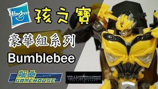 【玩具開箱】變型金剛系列 孩之寶 豪華組系列 博派 大黃蜂 DELUXE CLASS Bumblebee 開箱影片 Transformers 5 最終騎士 The Last Knight