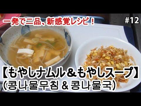 韓国料理 ナムル #韓国語勉強