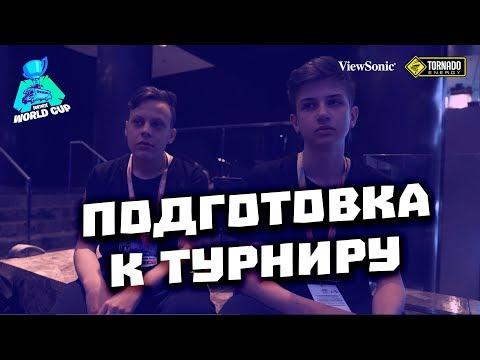 Первый Vlog из Нью-Йорка | Gambit Fortnite World Cup