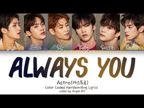 ASTRO (아스트로) - 'Always You (너잖아)' Lyrics 가사 [Color Coded Han|Rom|Eng]