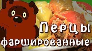 Фаршированный перец, приготовленный в мультиварке - видео рецепт(Этот рецепт на нашем сайте: http://www.zavtraka.net/videos/item160/ Болгарский перец, фаршированный мясным фаршем и рисом,..., 2013-10-30T16:22:38.000Z)