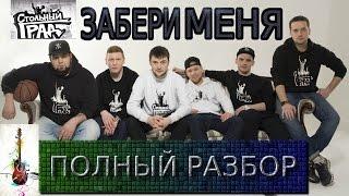 ЯрмаК, TOF, ГИГА, Фир - Забери меня (РАЗБОР)(УРОК)