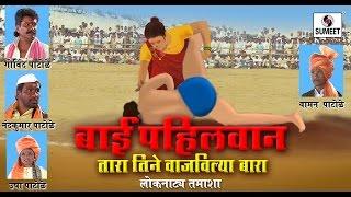 Bai Pahilvan Tara Tine Vajavlya Bara -  Marathi...