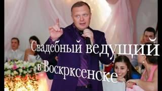 Воскресенск, Поющий ведущий на свадьбу, юбилей, новогодний корпоратив в Воскресенске.