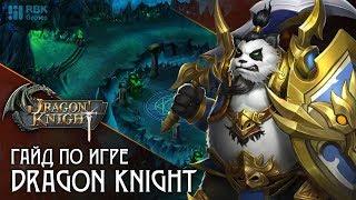 Dragon Knight — Что такое Элеметаль?