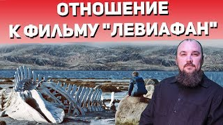 """Отношение к фильму """"Левиафан"""". Священник Максим Каскун"""