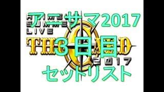 Animelo Summer Live 2017 THE CARD 3日目セットリストです。 引用 htt...