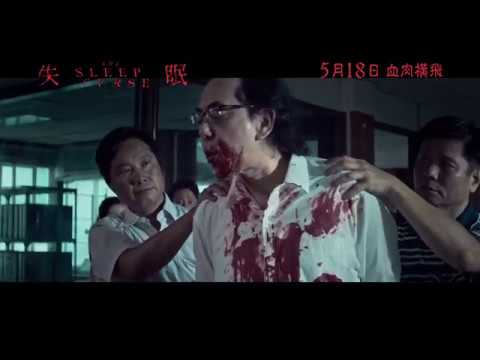 The Sleep Curse international theatrical trailer - Anthony Wong in a Herman Yau Cat. III horror