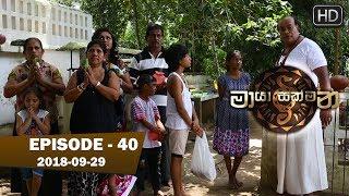 Maya Sakmana | Episode 40 | 2018-09-29 Thumbnail
