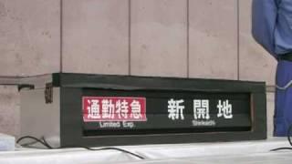 [阪急電鉄] 昔懐かしパタパタ行き先表示(神戸線)