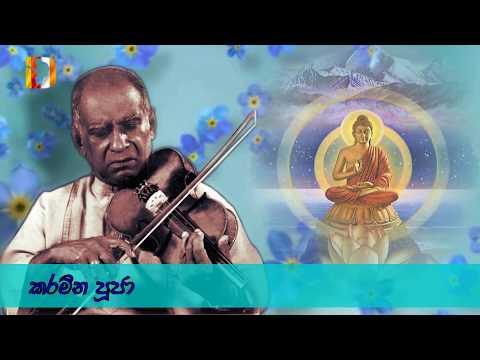 Wandimu Sugatha | Sinhala Songs | W.D. Amaradeva Buddhist Song | Pandith W.D. Amaradeva
