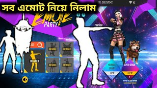 EMOTE Party' ইভেন্ট থেকে নতুন Doggy Emote নিয়ে নিলাম ।।