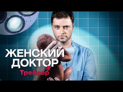 Женский доктор (1-5 сезон)