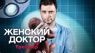 Dr.Baby Dust. Trailer/Женский доктор. Трейлер