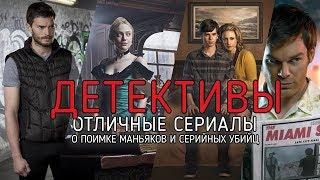 10 Лучших детективных сериалов про маньяков