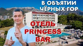 HOTEL PRINCESS ПЕРВАЯ ЛИНИЯ БАР ЧЕРНОГОРИЯ Обзор в программе В ОБЪЯТИИ ЧЁРНЫХ ГОР