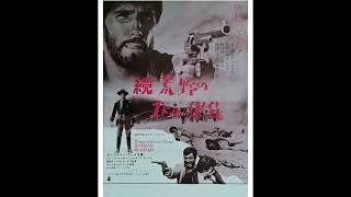 続・荒野の一ドル銀貨 3  -  Il ritorno di Ringo