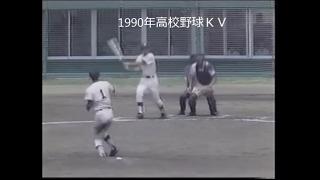 神戸高塚高校 育英 戎信行投手に準決勝で敗退 1990年高校野球