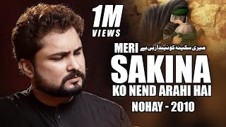 Meri Sakina Ko Neend Arahe Hai   Nohay 2010   Syed Raza Abbas Zaidi   Bibi Sakina Noha