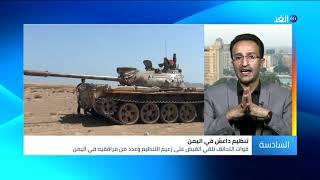 ما دلالة القبض على زعيم داعش في اليمن؟