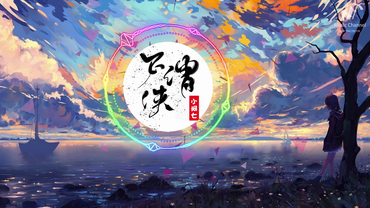 不謂俠 - 小阿七【抖音熱歌】【動態歌詞Lyrics】【Chinese Music】 - YouTube