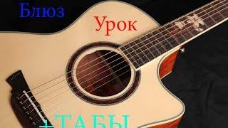 Блюз на гитаре для начинающих УРОК +ТАБЫ