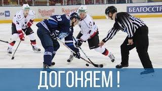 Догоняем! «Динамо-Молодечно» побеждает «Неман» на родном льду
