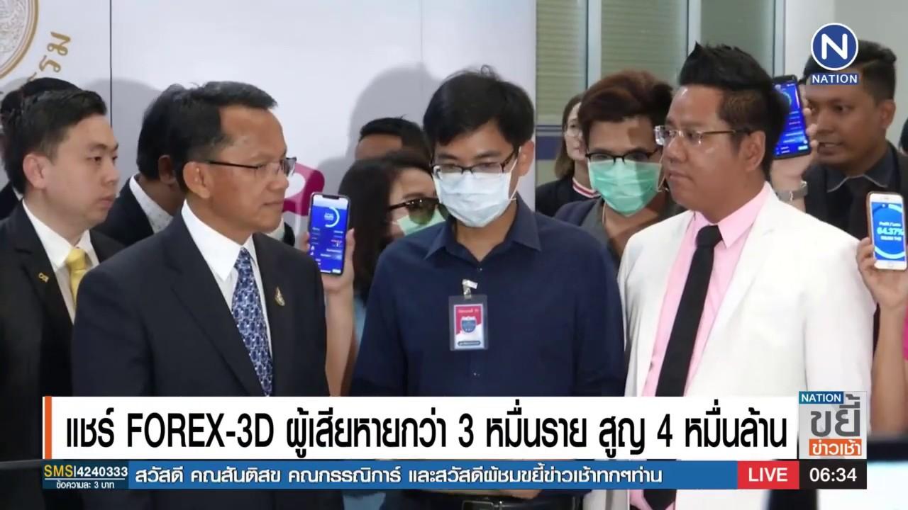 แชร์ FOREX-3D ผู้เสียหายกว่า 3 หมื่นราย สูญ 4 หมื่นล้าน   ขยี้ข่าวเช้า   NationTV22