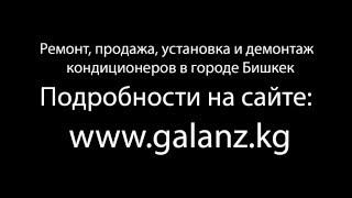 Ремонт кондиционеров в Бишкеке, установка, демонтаж и профилактика  www.galanz.kg(, 2016-05-06T19:24:29.000Z)