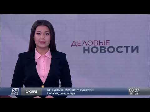 Выпуск новостей 08:00 от 29.11.2019