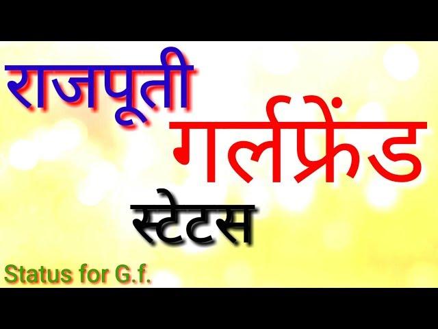 Rajputana Status for G. F. by Shayar ki Shayri II ??????? ?????????? ?????? Il Rajput G.f Status