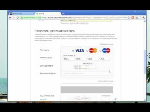 Прием оплаты картой Visa MC Maestro