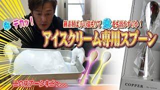 アイスTUBERの日々 アイスクリーム専用スプーンは氷をも溶かす魔法のスプーン  動画サムネイル
