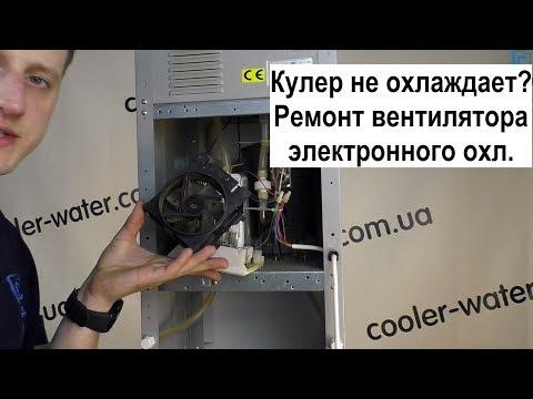 Ремонт электронного охлаждения воды кулера. Восстановления вентилятора кулера для воды Cooler-Water