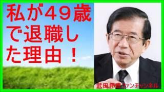 【武田邦彦】私が49歳で退職した理由!#武田教授# 関連動画 【DHC】...