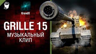 Grille 15 - Музыкальный клип от GrandX [World of Tanks]