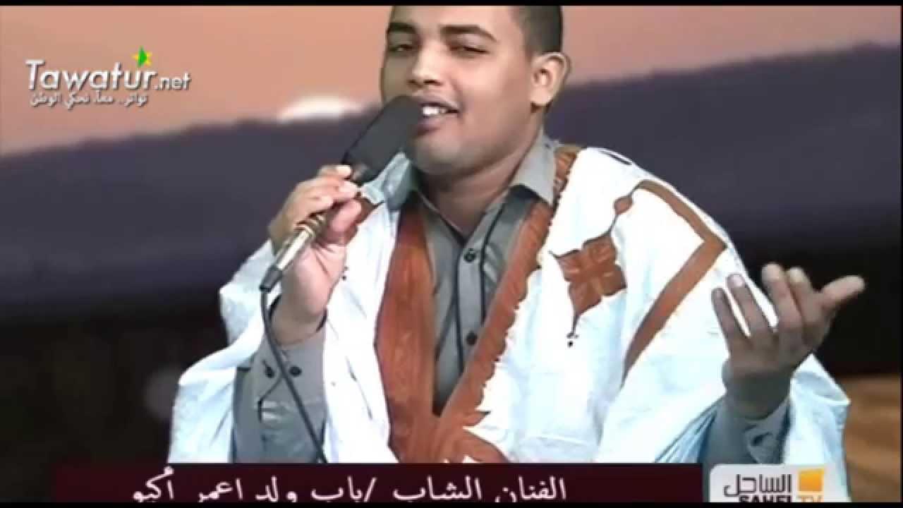 الفنان باب ولد أعمَرْ إ يـگيوْ والفنان صدّام ولد أحمد زيدان في برنامج أحضان الوطن
