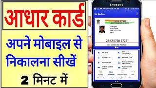 2 मिनट में आधार कार्ड डाउनलोड करें, Aadhar card download kaise karen