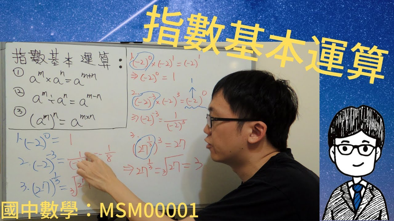 MSM00001:指數基本運算 - YouTube