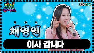 ※최초 공개※ 트로트 가수로 거듭난 채영인의 ♬이사 갑…