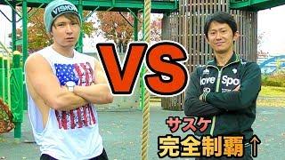 SASUKE完全制覇の人と筋肉対決!!どっち勝つか? PDS
