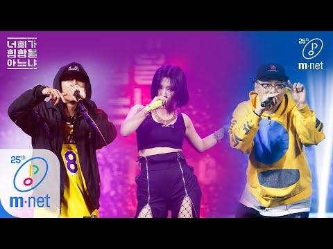 [ENG Sub] Do You Know Hiphop? [2회/풀버전] 2020 LION - 맘바 (넋업샨, 더블케이, 전소연) 200306 EP.2