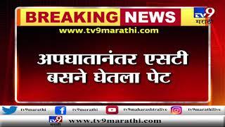 अहमदनगर | एसटी बस आणि ट्रकचा भीषण अपघात | 23 प्रवासी जखमी TV9