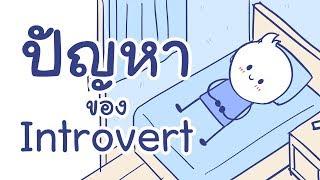 ปัญหาของ Introvert ft. นายสุภาพ