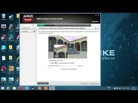 Настройка видеокарты от AMD на производительность