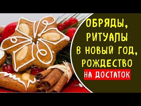Новогодние и Рождественские обряды и ритуалы@Эзотерика для Тебя: Гороскопы. Ритуалы. Советы.
