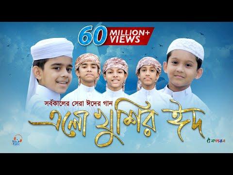এলো খুশির ঈদ | Ramjaner Rojar Sheshe Elo Khushir Eid | রমজানের ঐ রোজার শেষে এলো খুশির ঈদ