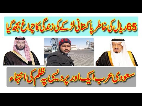 Pakistani worker loses life over SR65 gas bill in Saudi Arabia |Saudi Latest News|2018|MJH Studio|